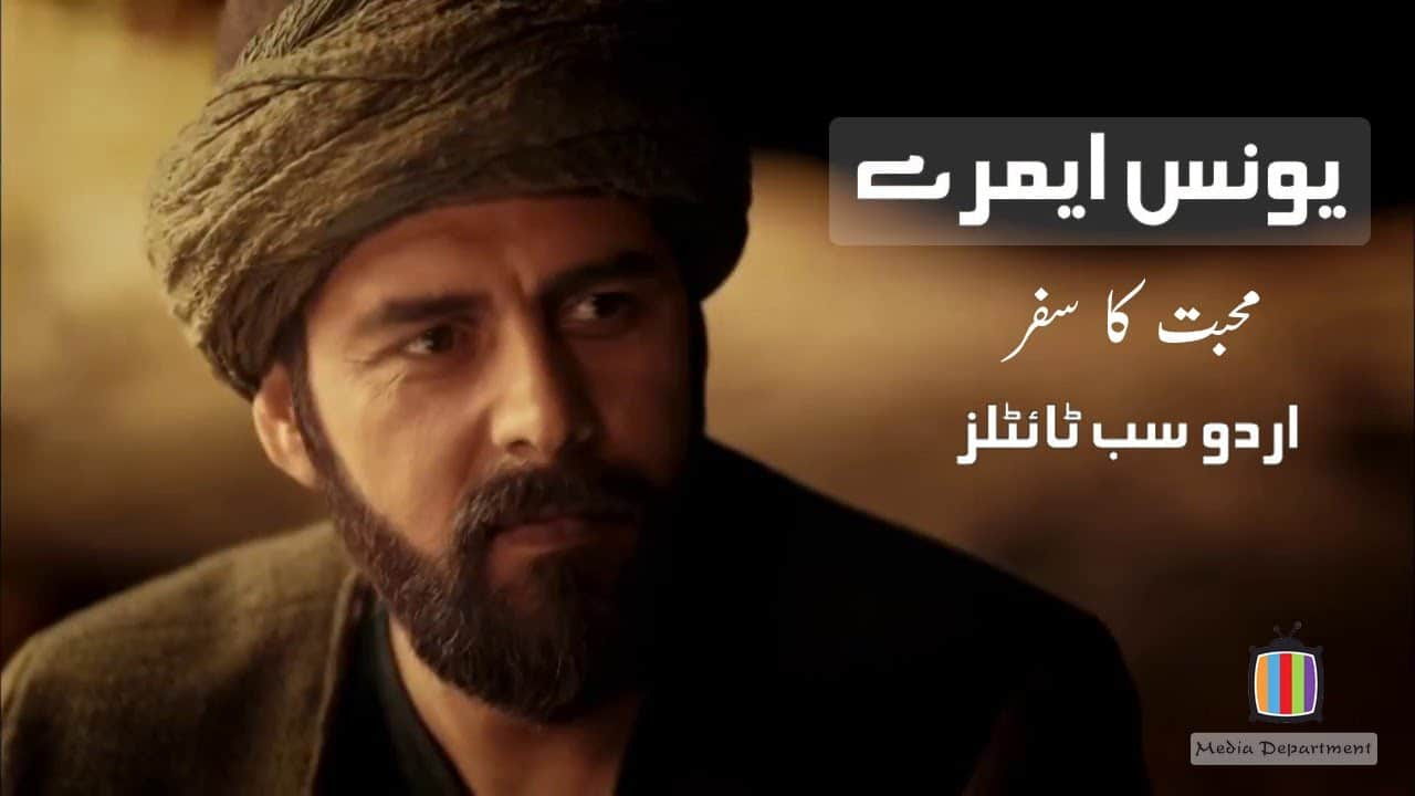 Yunus Emre Episode 1 Urdu Subtitles