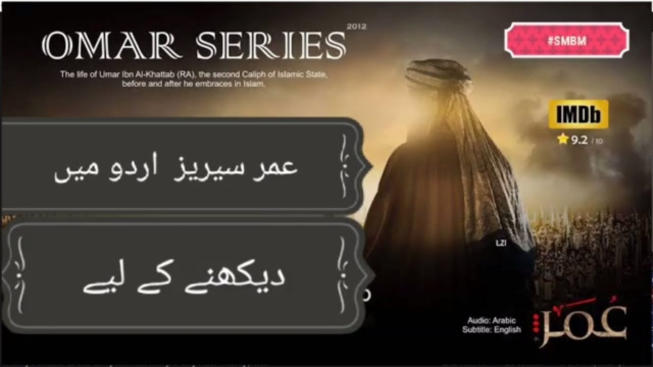 Omer Series in Urdu